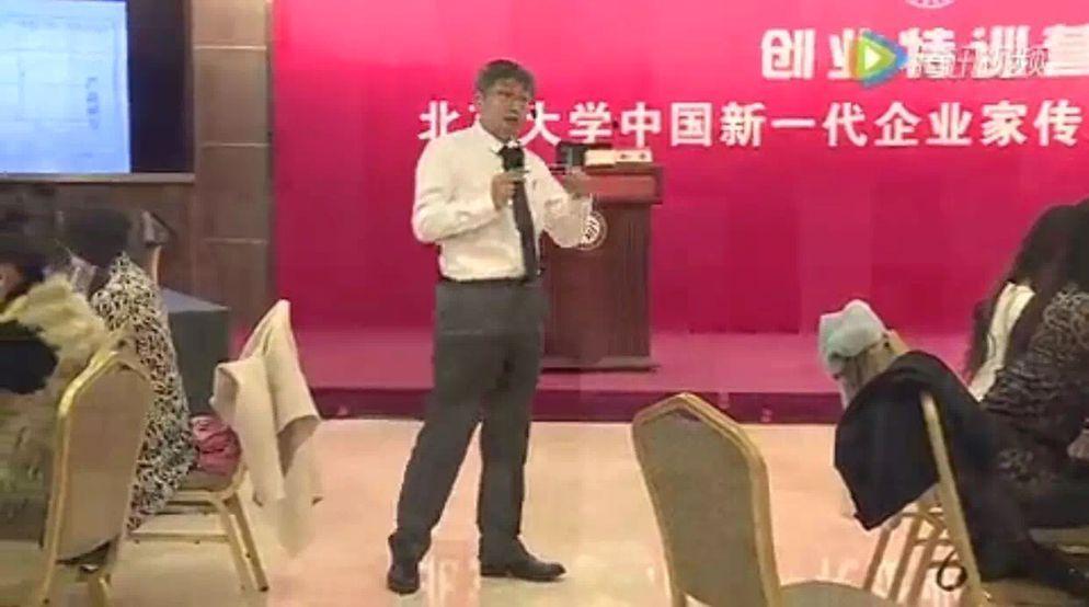 中国新一代企业家-课堂现场