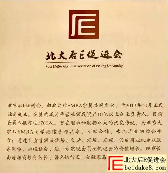 北大后EMBA班-海南游学行