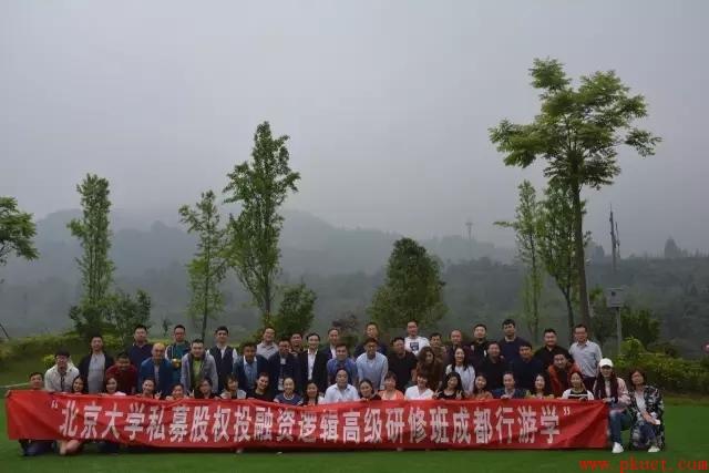 北京大学私募股权投融资逻辑董事长研修班-5月课程回顾
