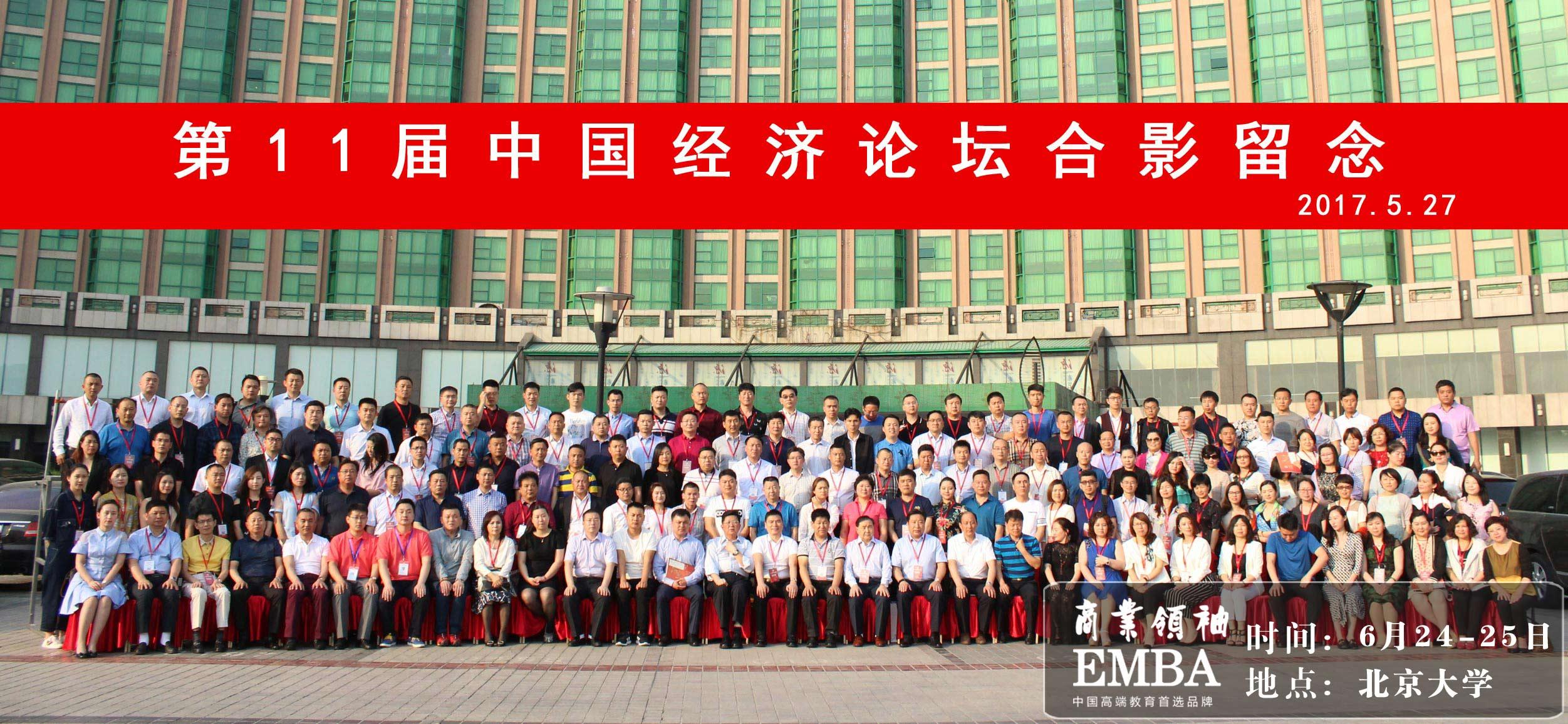 """""""中国经济走向和投资策略""""2017年第十一届中国经济论坛回顾"""