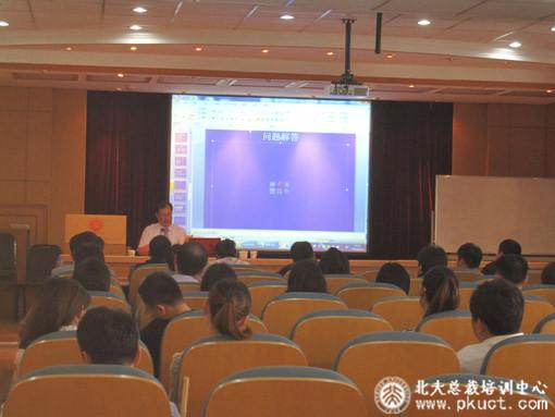 北京大学工商管理研修班-课堂现场
