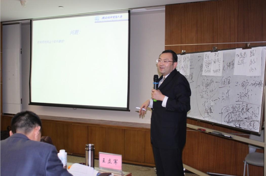 北京大学金融资本与战略创新董事长研修班-课堂即景