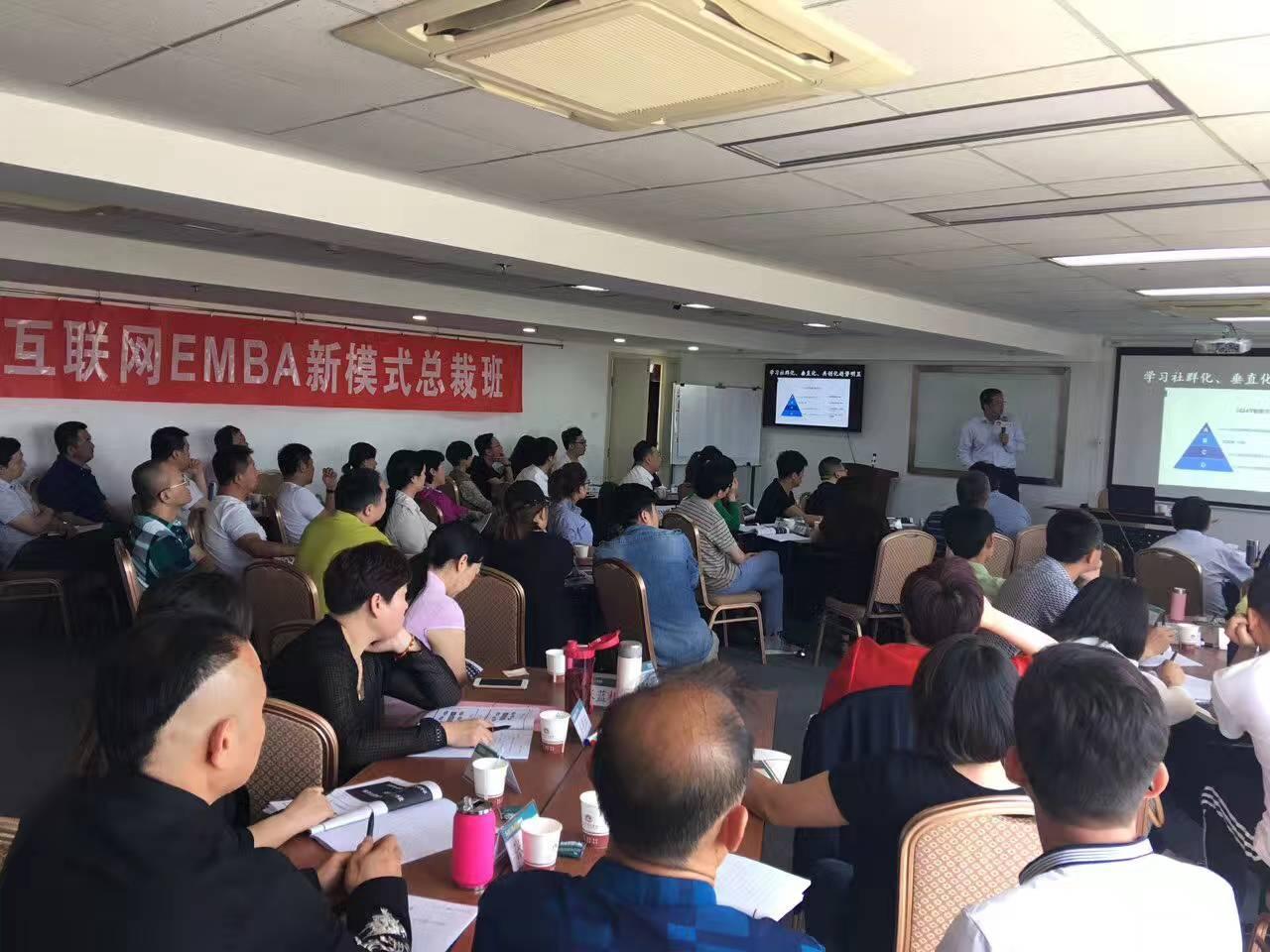 北清商学院-互联网EMBA总裁班2017年5月课堂现场