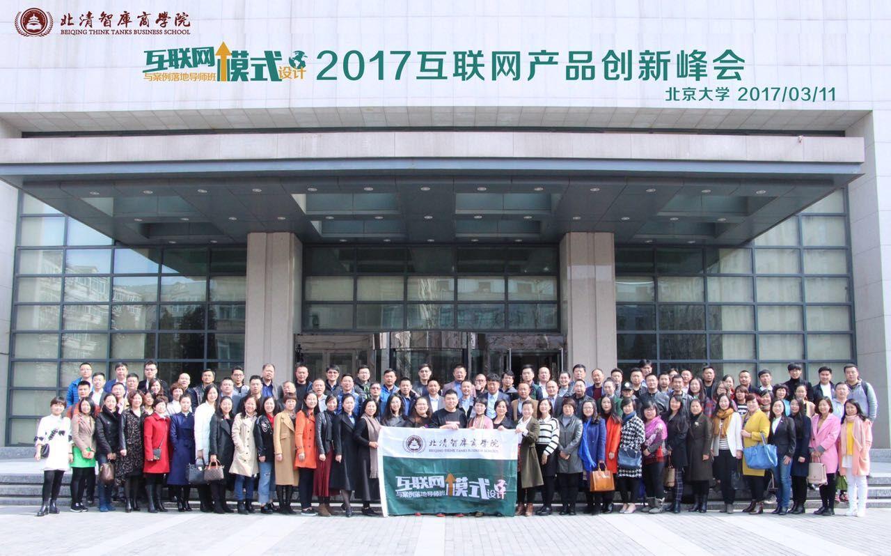 北清互联网模式导师班2017产品创新专题峰会
